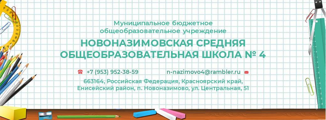 """Муниципальное бюджетное общеобразовательное учреждение """"Новоназимовская средняя общеобразовательная школа. №4"""""""